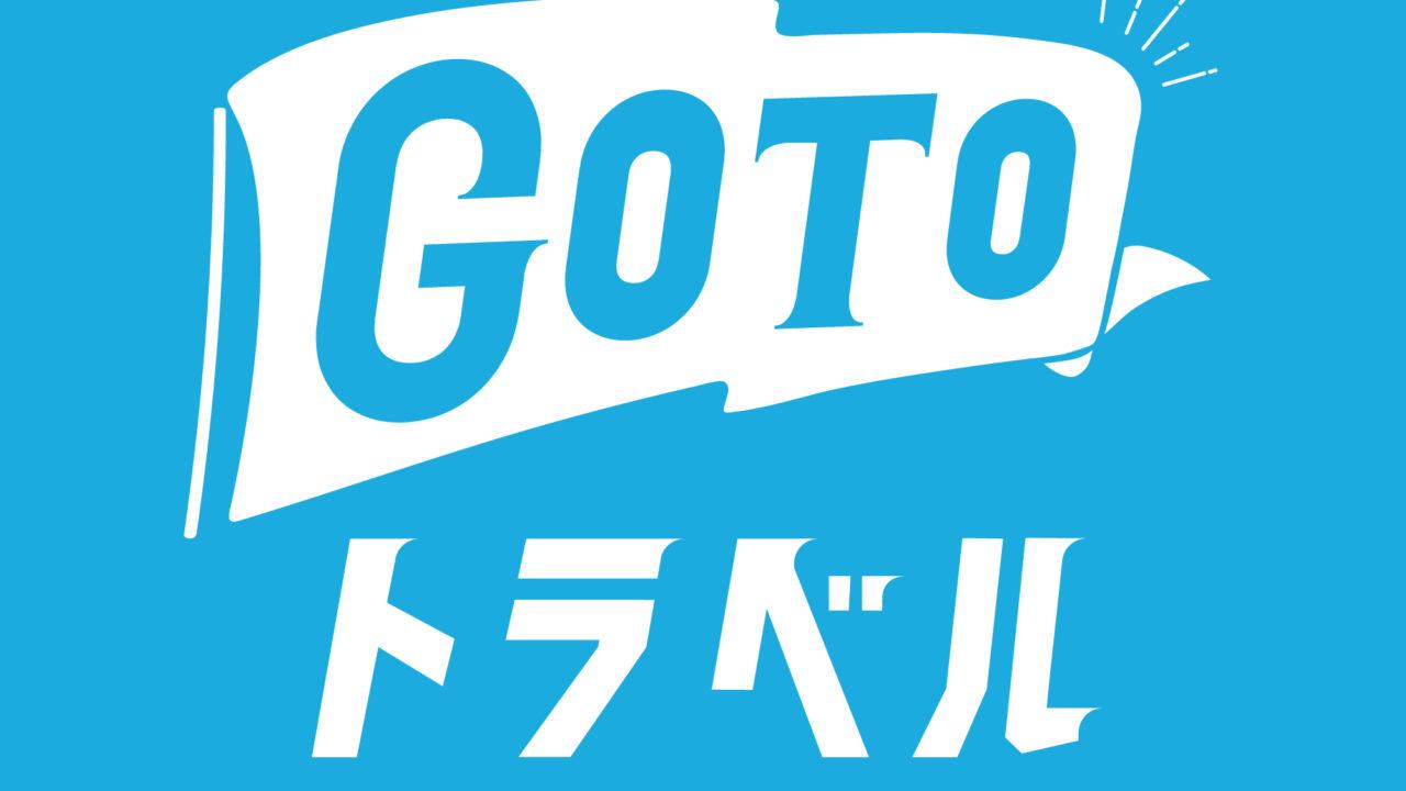 Com キャンペーン booking goto